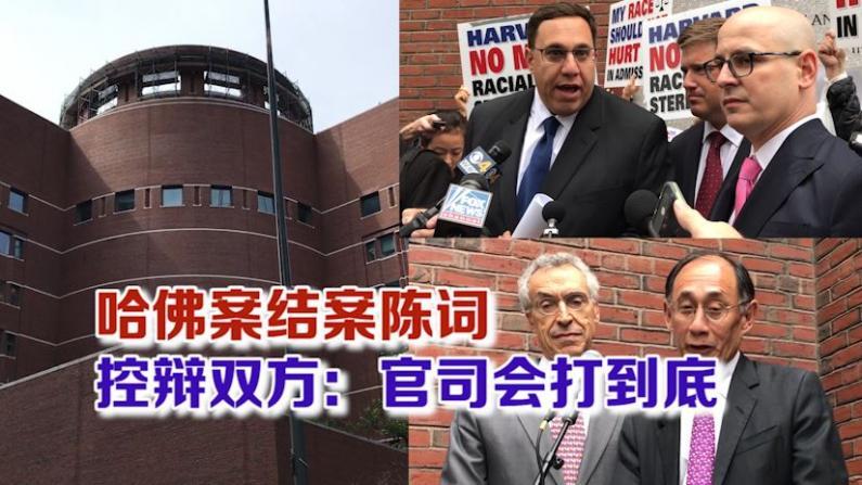 哈佛案结案陈词 控辩双方:官司会打到底