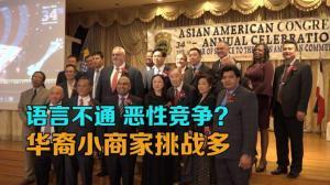 亚美协会34周年庆典 华裔小商家吁联合互助反恶性竞争
