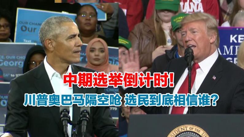 中期选举倒计时! 川普奥巴马隔空呛 选民到底相信谁?