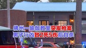佛州一瑜伽教室突发枪案  男子行凶致2死5伤后自杀