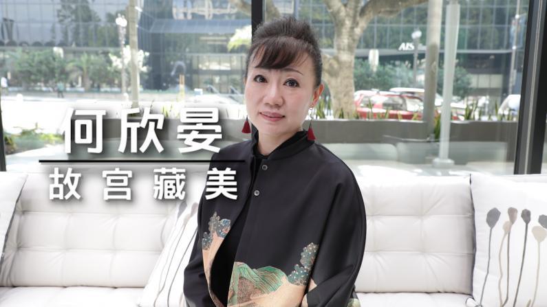 【洛城会客室】何欣晏:我把故宫藏品带来美国