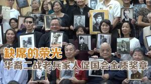 缺席的荣光:二战华裔老兵家人促国会金质奖章