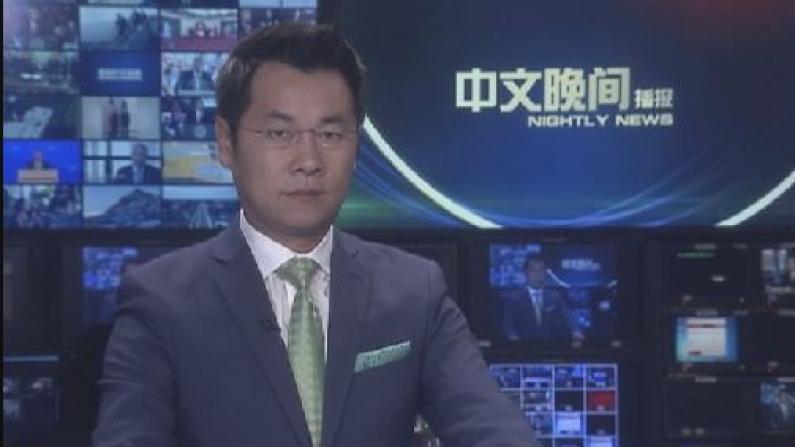 2018年11月03日中文晚间