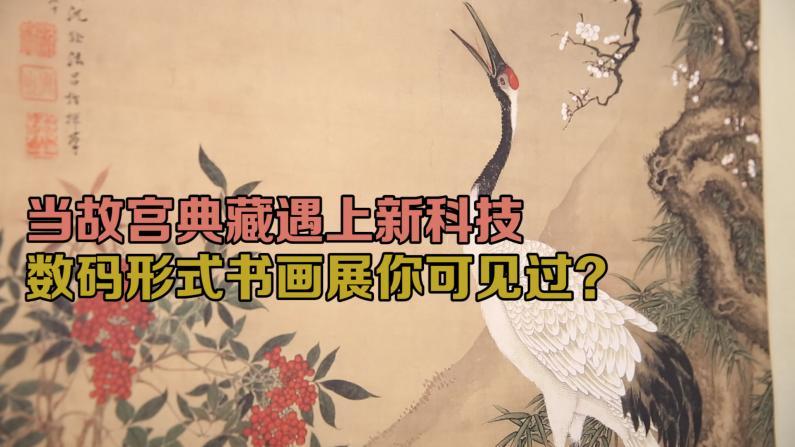 结合新科技  故宫典藏书画作品数码形式亮相洛城
