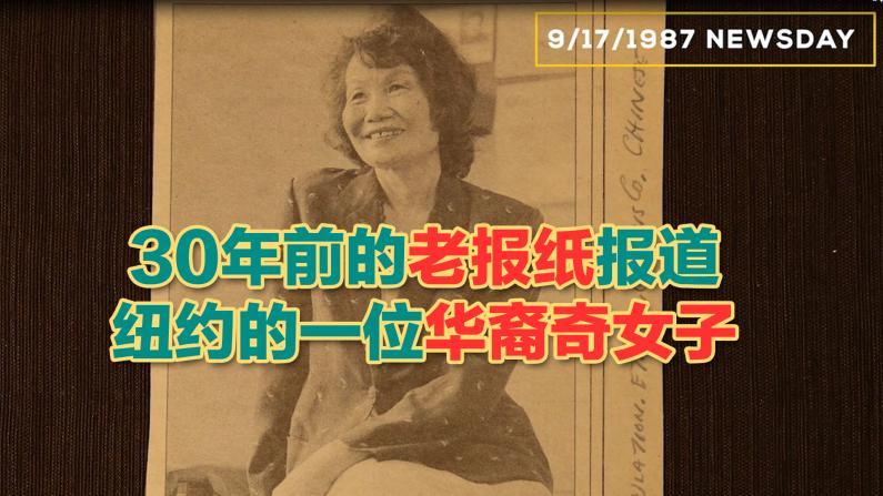 【这故事不在史书上】纽约的一位华裔奇女子