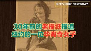 30年前的老报纸报道 纽约的一位华裔奇女子