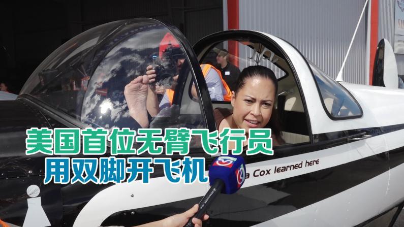 美国首位无臂飞行员: 出生就无手臂 用双脚开飞机