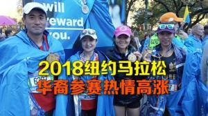 2018纽约马拉松 华裔参赛热情高涨