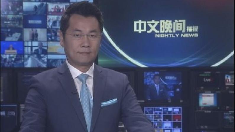 2018年11月04日中文晚间播报