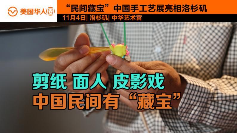 中国手工艺展亮相美国 传统手工艺大师展技艺