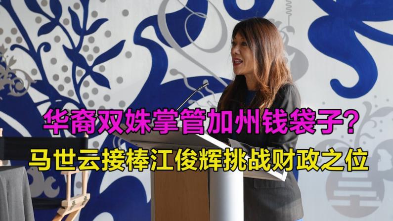 华裔双姝掌管加州钱袋子?马世云接棒江俊辉挑战财长之位