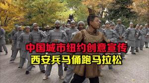 中国城市纽约创意宣传 西安兵马俑跑马拉松