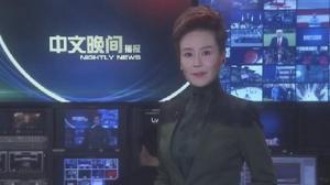 2018年11月05日中文晚间播报