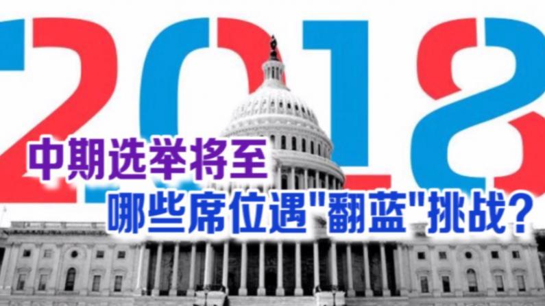 """中期选举将至 哪些席位将受""""翻蓝""""挑战?"""