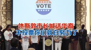 休斯敦市长喊话华裔 不投票你们就白努力了