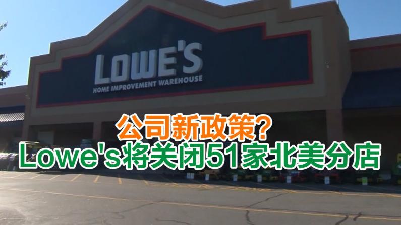 公司新政策? Lowe's将关闭51家北美分店