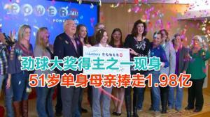 劲球大奖得主之一现身!51岁单身母亲捧走1.98亿