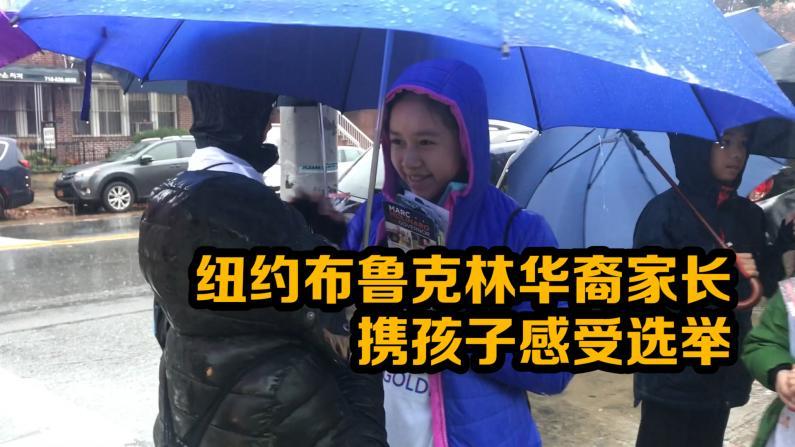纽约布鲁克林华裔家长 携孩子感受选举