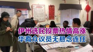 伊州选民投票热情高涨 华裔众议员无悬念连任