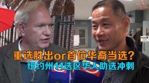 重选胜出or首位华裔当选? 纽约州参议会11选区华人助选冲刺