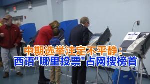 """中期选举注定不平静:西语""""哪里投票""""占网搜榜首"""
