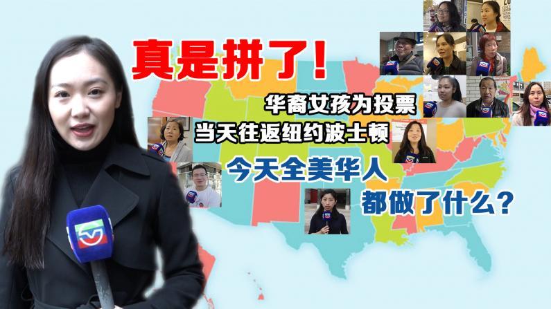 波士顿纽约当日往返 华裔女孩为投票真是拼了