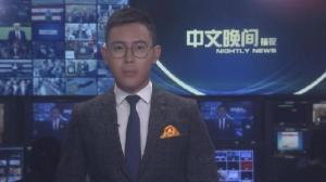 2018年11月06日中文晚间播报