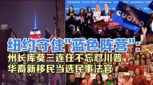 纽约守住蓝色阵营 州长库莫三连任不忘怼川普 华裔新移民李昌永当选民事法官