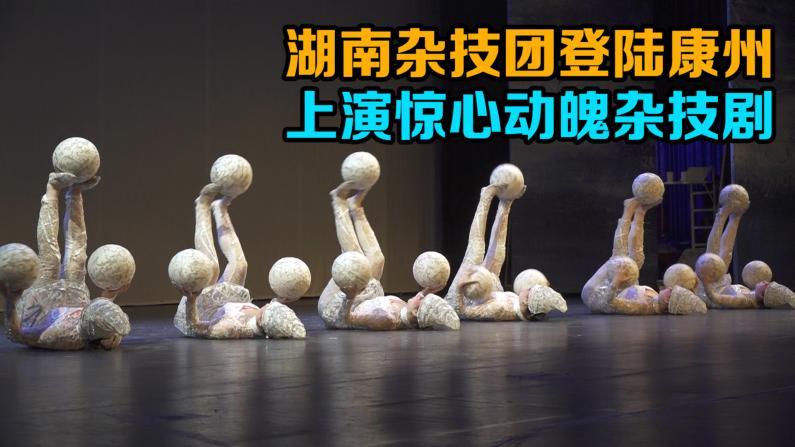 湖南杂技团登陆康州  上演惊心动魄杂技剧