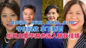 守住旧位拿下新职 加州主要华裔参选人斩获佳绩