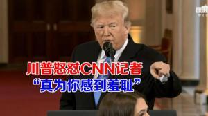 """川普怒怼CNN记者 """"真为你感到羞耻"""""""