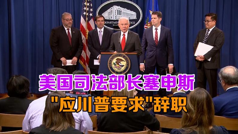 美国司法部长塞申斯  应川普要求辞职