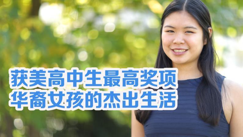 获美高中生最高奖项 华裔女孩的杰出生活