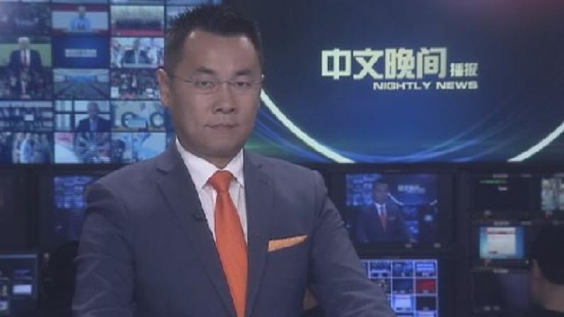 2018年11月07日中文晚间播报