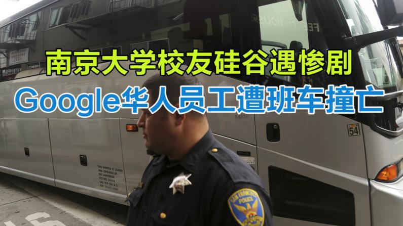 【惨剧】Google华人员工硅谷遭班车撞亡 系南京大学校友