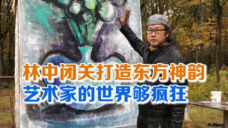 林中闭关打造东方神韵 艺术家的世界够疯狂