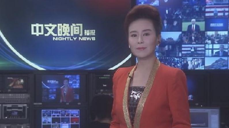 2018年11月08日中文晚间播报