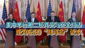 """美中举行第二轮外交与安全对话 或为G20""""川习会""""试水"""