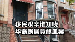 纽约华男砍伤儿童局家访翻译员被捕