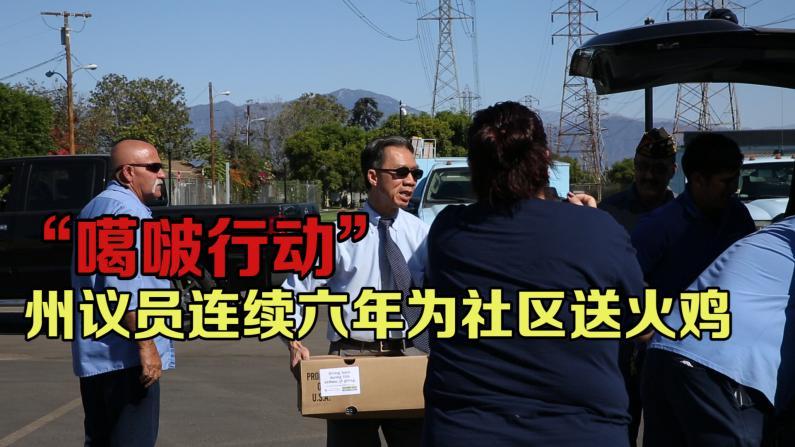 连任后首现身 加州众议员周本立联合社区派百只火鸡