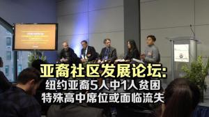亚裔社区发展论坛纽约曼哈顿举办 聚焦贫困问题和特殊高中改革争议