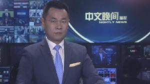 2018年11月09日中文晚间播报