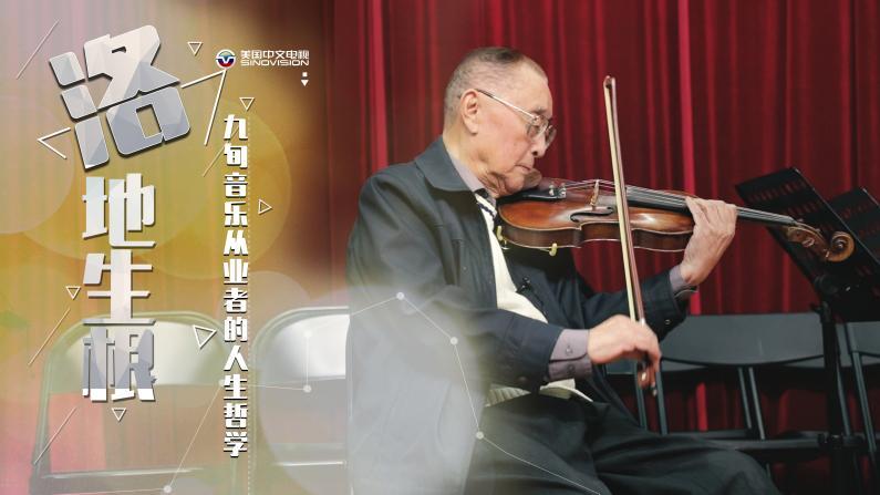 【洛地生根】你一定听过这经典老歌!配乐提琴手谈人生之道