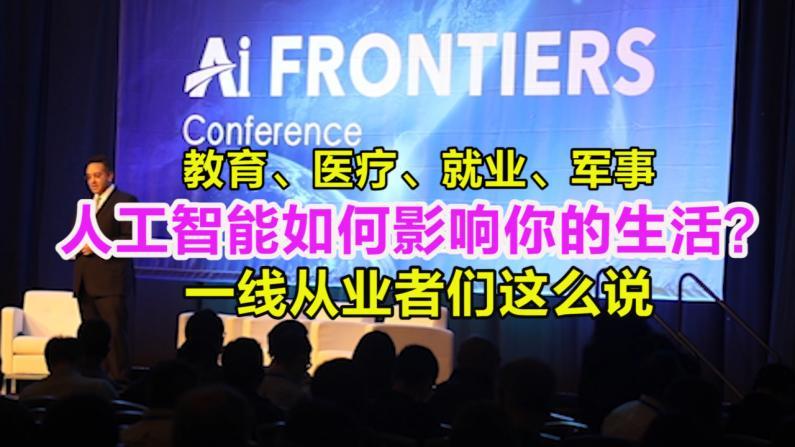 人工智能如何影响你的生活?一线从业者们这么说