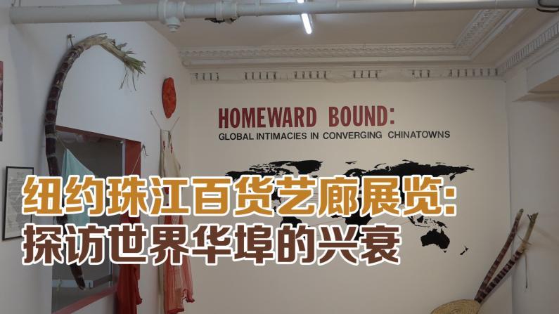 纽约珠江百货艺廊展览:探访全球华埠兴衰