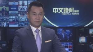 2018年11月10日中文晚间播报