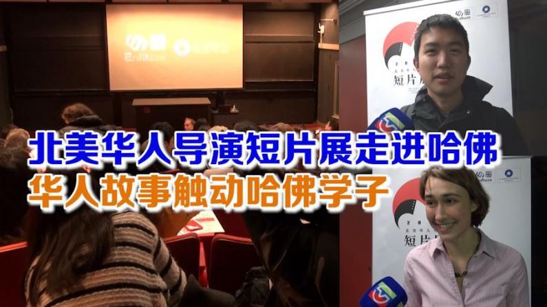 北美华人导演短片展走进哈佛 华人故事触动哈佛学子