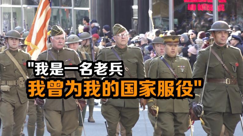 """""""我是一名老兵,我曾为我的国家服役"""""""
