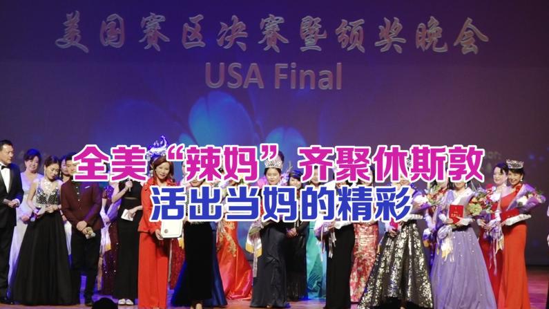 2018 HOT MAMA国际辣妈大赛美国总决赛休斯敦圆满落幕