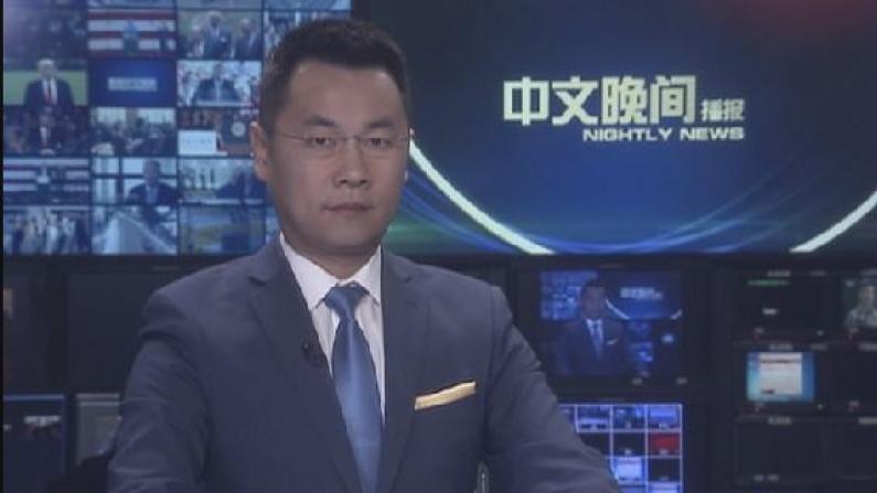 2018年11月11日中文晚间播报